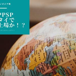 【カンボジア株】プノンペン経済特区(PPSP)がタイ証券取引所への上場を目指す!!