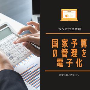 【カンボジア政府】国家予算の管理を電子システムに変更!!