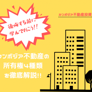 【カンボジア不動産投資】日本人も所有できる!?カンボジア不動産の所有権4種類をまとめて解説!!