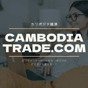 【カンボジア経済】政府のE-MarketplaceとWingが提携してデジタル決済を導入