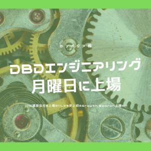 【カンボジア株】DBDエンジニアリングがついに月曜日に上場!!JS Landも間も無くIPOか!?