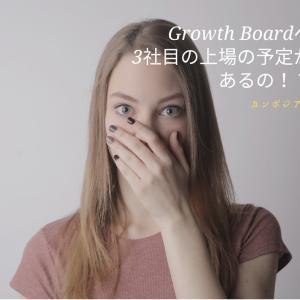 【カンボジア株】DBD、JSLandに続く3社目のGrowth Board上場が予定されているだって!?