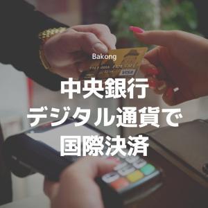 【Bakong(バコン)】中央銀行のデジタル通貨(CBDC)での国際決済の実現に向けて世界が動き出す!!