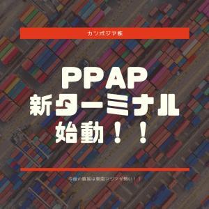 【カンボジア株】新ターミナル完成!!プノンペン自治港(PPAP)のコンテナの取り扱い量増加!!