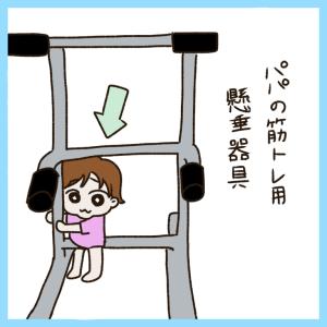 懸垂器具でスクワット?