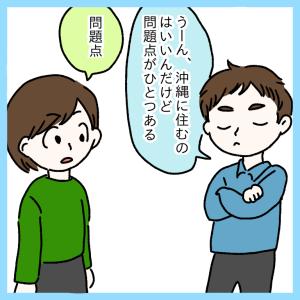 子連れで沖縄移住できるかな?(きっかけ編2)