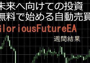 利益報告 #無料EA #自動売買 週刊結果(1/11~1/15)