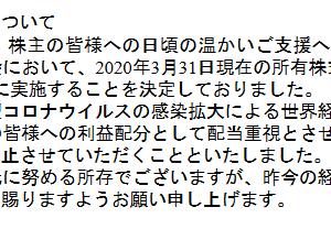 【優待中止】悲報!3月優待のメガチップスが優待中止