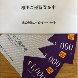 【優待到着】最近の到着した優待たち(3)