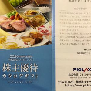【優待到着】パイオラックス、イオンモール(案内)、KDDI、コメダ