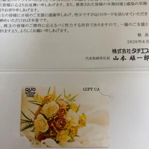 【優待到着】3月の優待(6月前半到着分)