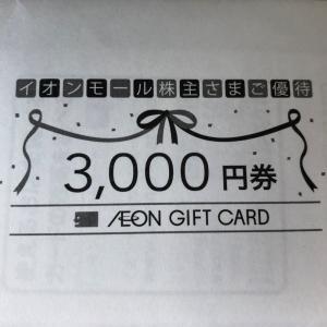 【優待到着】3月の優待(6月中旬到着分)