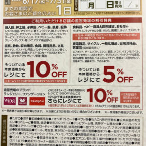 【優待到着】3月の優待(6月中旬到着分その2)