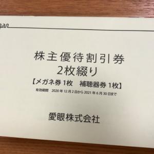 【優待到着】12月到着分(2)