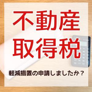 5万円も節税できるって知ってる?