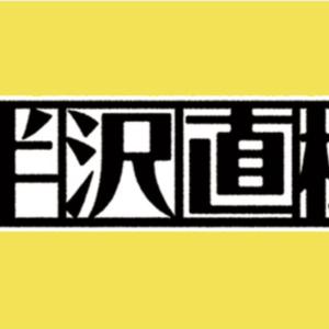 ドラマ「半沢直樹」の続編に期待。堺雅人さんまた演じてくれてありがとう。