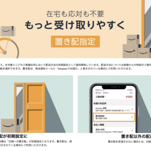 Amazonが正式に「置き配」専門になるってよ。荷物が届く時にもうチャイムを鳴らされなくなります。
