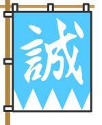 【幕末】新選組の二番隊組長は昭和まで生きていた!彼が書き残した手記に新選組の真の姿があります。
