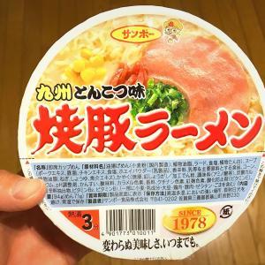 永年愛されるカップ麺!元祖焼き豚ラーメン。あなたの舌でお確かめ下さい。