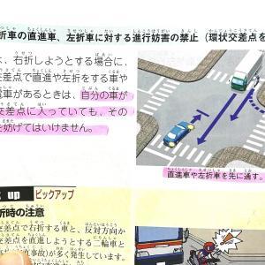 交通ルールの基本中の基本!理解していないのか、せっかちなのか。