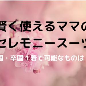 節約したいママおすすめ♡セレモニースーツの賢い買い方【入園・入学・卒園・卒業式の服】