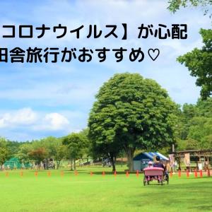 【2020春休み】穴場が多い田舎旅行がおすすめ♡