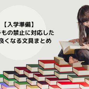 【入学準備】キャラもの禁止に対応した、頭の良くなる文具まとめ