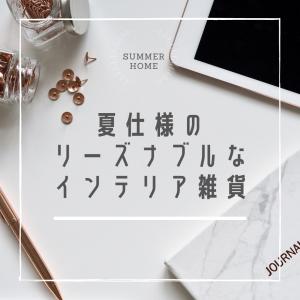 【夏仕様のリーズナブルなインテリア雑貨】集めました。