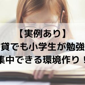 【実例あり】賃貸でも小学生が勉強に集中できる環境作り!