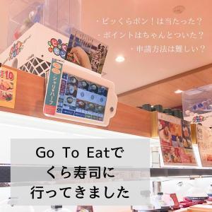 【Go To Eatキャンペーン】でくら寿司に!予約方法は?ポイントはついた?鬼滅の刃グッズも!