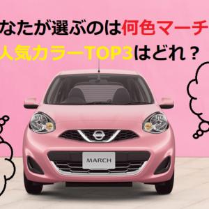 日産マーチ人気色ランキングTOP3はどれ?黒?それともピンク?