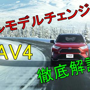 RAV4が3列7人乗りにモデルチェンジ?元祖クロスオーバーの進化はいかに⁉︎