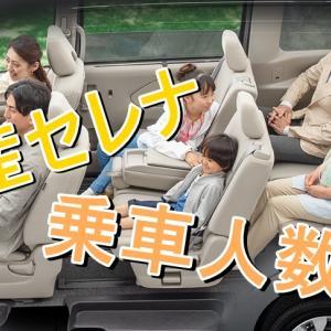 日産セレナ乗車人数は?7人乗りor8人乗り?結局何人乗りの方がいいの?