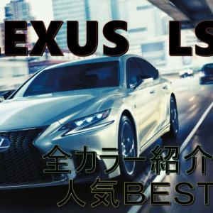 レクサスLS全カラー紹介!やっぱりカッコいい人気カラー3選!