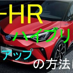 トヨタハイブリットC-HRの燃費を向上させるコツとは?