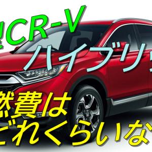 ホンダ新型CR-Vハイブリッド車の燃費は?SUVではトップクラス!?