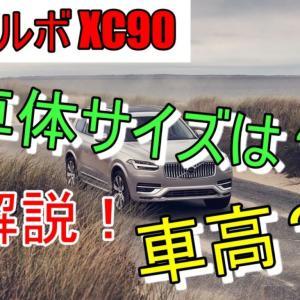 ボルボXC90の車体サイズは?車高・車幅寸法・大きさ解説!