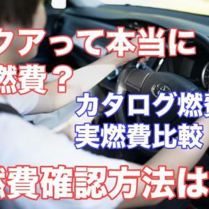アクアは燃費がいい?燃料タンクの容量と燃費表示の確認方法は?