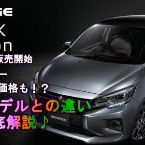 三菱ミラージュのブラックエディション!?通常モデルと比較!