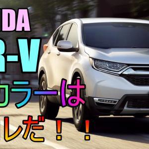 HONDA CR-V の人気色は?おすすめカラーはずばりコレ!