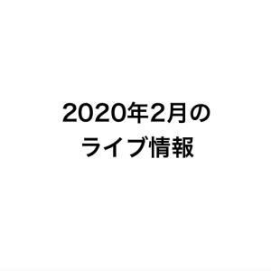 2020年2月のライブ情報