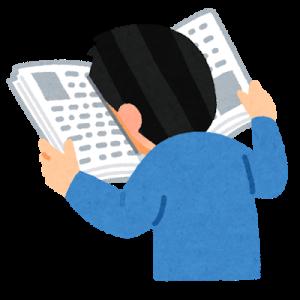 【続報】税理士試験2科目免除大学院の現状