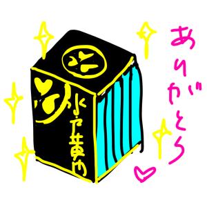 水戸黄門さまさま〜♡