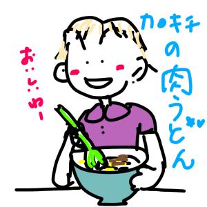 カ★キチの肉うどんもかーい٩( ᐛ )و