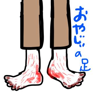 オヤジぃの足がマッサージできない