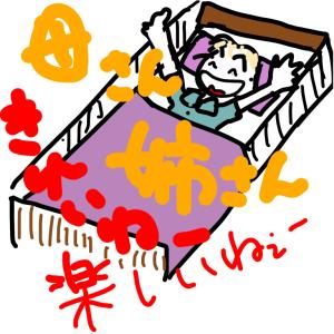 寝ながらずっとしゃべってるぅ〜