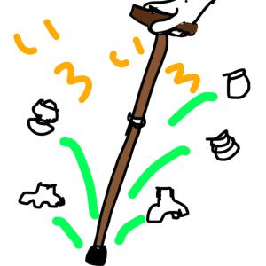杖は便利に出来ていた❣️