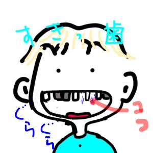 歯がとれそう💦