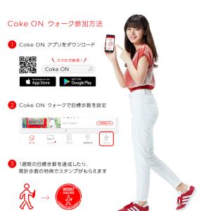 Coke Onアプリ「ウォーク」でお得にウォーキング