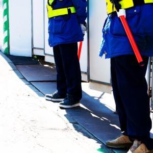 【体験談】警備のアルバイトはできればオススメしない【危険もある】